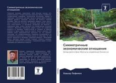 Bookcover of Симметричные экономические отношения