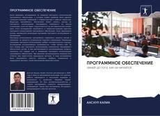 Buchcover von ПРОГРАММНОЕ ОБЕСПЕЧЕНИЕ