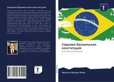 Couverture de Седьмая бразильская конституция