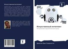 Bookcover of Искусственный интеллект