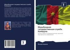 Обложка Морибундная государственная служба Камеруна