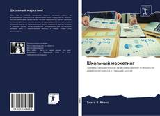 Borítókép a  Школьный маркетинг - hoz