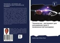 Bookcover of Технология - инструмент для расширения прав и возможностей молодежи