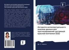 Обложка Алгоритм интеллектуального анализа данных для прогнозирования системной красной волчанки (SLE)