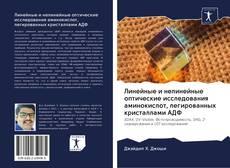 Buchcover von Линейные и нелинейные оптические исследования аминокислот, легированных кристаллами АДФ