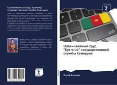 "Bookcover of Оплачиваемый труд ""Куагмир"" государственной службы Камеруна"