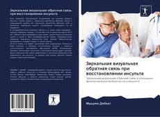 Portada del libro de Зеркальная визуальная обратная связь при восстановлении инсульта