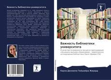 Copertina di Важность библиотеки университета