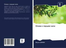 Bookcover of Олива с перцем чили