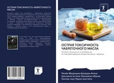 Buchcover von ОСТРАЯ ТОКСИЧНОСТЬ ЧАБРЕТОЧНОГО МАСЛА
