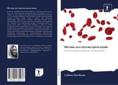 Buchcover von Мотивы за и против сдачи крови