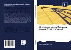 Bookcover of Отношения между Италией и Ливией (1983-1987 годы)