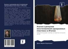 Bookcover of Анализ сценариев восстановления одноразовых пластмасс в Италии