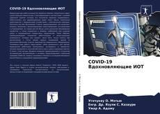 Buchcover von COVID-19 Вдохновляющие ИОТ