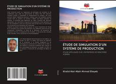 Copertina di ÉTUDE DE SIMULATION D'UN SYSTÈME DE PRODUCTION