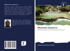 Buchcover von Механика жидкости