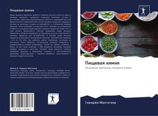 Bookcover of Пищевая химия