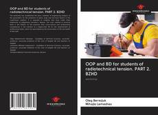 Bookcover of OOP and BD for students of radiotechnical tension. PART 2. BZHD