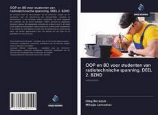 Bookcover of OOP en BD voor studenten van radiotechnische spanning. DEEL 2. BZHD