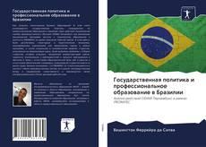 Обложка Государственная политика и профессиональное образование в Бразилии