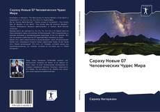 Сараху Новые 07 Человеческих Чудес Мира kitap kapağı