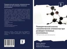 Borítókép a  Поведенческий анализ геохимических элементов при разведке полезных ископаемых - hoz