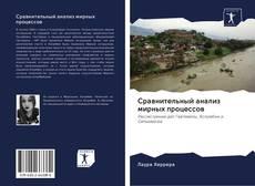 Bookcover of Сравнительный анализ мирных процессов
