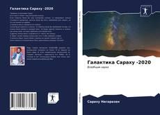 Bookcover of Галактика Сараху -2020