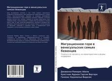 Portada del libro de Миграционное горе в венесуэльских семьях беженцев