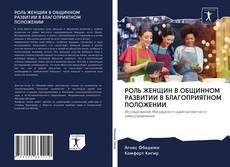 Bookcover of РОЛЬ ЖЕНЩИН В ОБЩИННОМ РАЗВИТИИ В БЛАГОПРИЯТНОМ ПОЛОЖЕНИИ