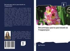 Bookcover of Регуляторы роста растений на Гладиолусе