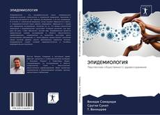 Bookcover of ЭПИДЕМИОЛОГИЯ