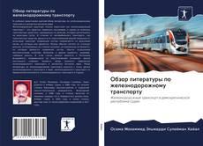 Capa do livro de Обзор литературы по железнодорожному транспорту