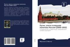 Bookcover of Путин, элита и внешняя политика России (2000-2012)
