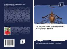 Bookcover of От морального обязательства к встрече с Богом