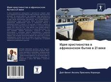 Bookcover of Идея христианства в африканском бытие в 21 веке