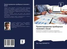Проектирование приборных панелей с Excel kitap kapağı