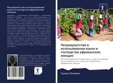 Обложка Патриархатство в использовании языка и господство африканских женщин