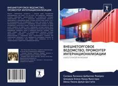 Portada del libro de ВНЕШНЕТОРГОВОЕ ВЕДОМСТВО, ПРОМОУТЕР ИНТЕРНАЦИОНАЛИЗАЦИИ