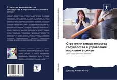 Buchcover von Стратегии вмешательства государства в управление насилием в семье