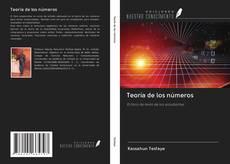 Обложка Teoría de los números