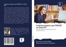 Обложка Учебная модель для PMOOC на базе EPT