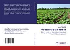Bookcover of Фітосанітарна Безпека