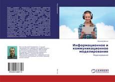 Capa do livro de Информационное и коммуникационное моделирование