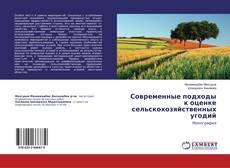 Bookcover of Современные подходы к оценке сельскохозяйственных угодий