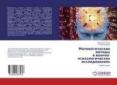 Buchcover von Математические методы в военно-психологических исследованиях