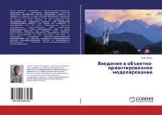 Bookcover of Введение в объектно-ориентированное моделирование