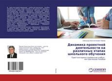 Couverture de Динамика проектной деятельности на различных этапах школьного обучения