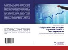 Bookcover of Теоретические основы стратегического планирования