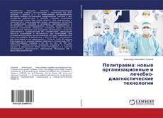 Bookcover of Политравма: новые организационные и лечебно-диагностические технологии